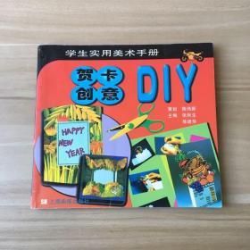 贺卡创意DIY/学生实用美术手册