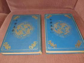 早期原版《辛斋易学》精装两册