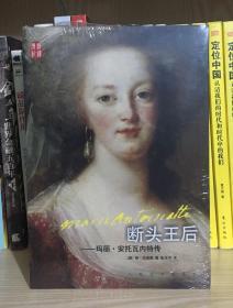 汉译传记丛书:断头王后:玛丽·安托瓦内特传(全新塑封)