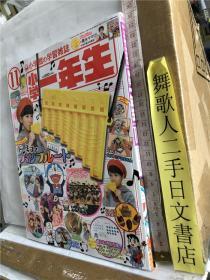小学一年生  小学馆の学习杂志  2018年11月号  日文原版16开儿童读物    小学馆