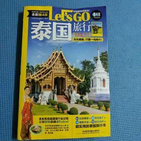 泰国旅行 Let's Go(第四版)
