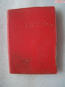毛主席语录(60开)1967年,哈尔滨