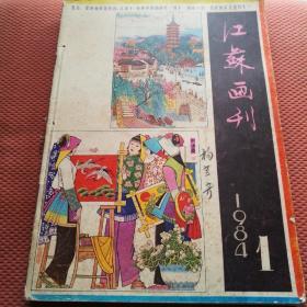 江苏画刊1984--第1--5期