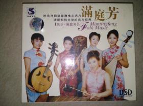 民乐 满庭芳 CD