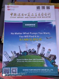 中国进出口商品交易会会刊 2018 秋季