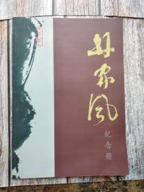 林家风纪念册
