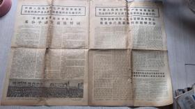 四川日报:1976年1月16日