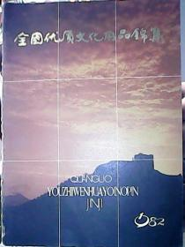 全国优质文化用品锦集 1982