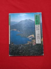 群马日本山河,天地旅