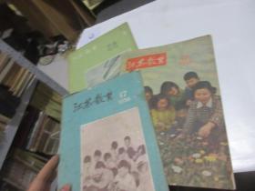 江苏教育1956年10 15 16 17    3本和售