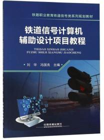 鐵道信號計算機輔助設計項目教程