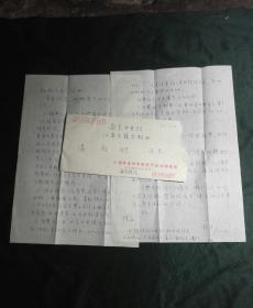 北京大学教授 主任 著名佛教史专家 杜继文  信札 一通2页 【带封】