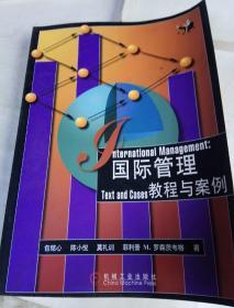 国际管理教程与案例