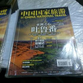 中国国家旅游。2014年3月。