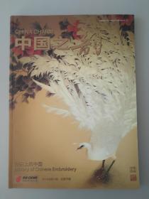 中国之韵(2013年第1期)