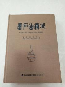 昙石山遗址:1954-2004年发掘报告(精装大16开厚册全,孔网最低价)!
