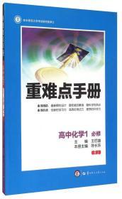 重难点手册:高中化学1 必修(RJ)