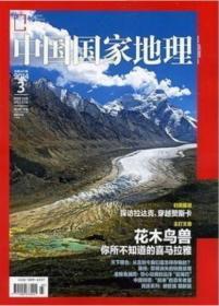 中国国家地理2014年3月 花木鸟兽 你所不知道的喜马拉雅