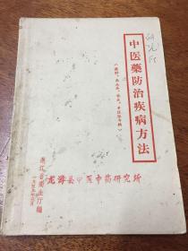 中醫藥防治疾病方法(癌腫.高血壓.黃疸.單腹脹專輯)