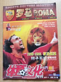 罗马ROMA 体育文化月刊2001.3