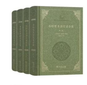 布哈里圣训实录全集(全4卷)   9E14d