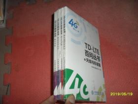 TD-LTE百问丛书:5、6、7、8  四本(未拆封)