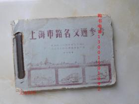 上海市路名交通参 考( 文革时期油印本 )