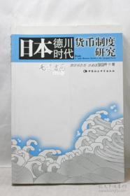 【正版】日本德川时代货币制度研究