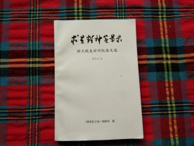求是精神实景录——浙大校友访问纪念文集:熊家钰毛笔盖章签赠本。