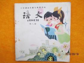 小学课本形象化教育资料【语文】第八册