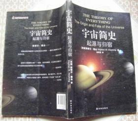 宇宙简史起源于归宿