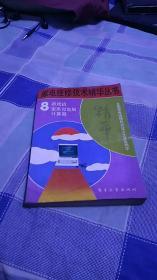 家电维修技术精华丛书8(游戏机,家用微电脑,计算器)