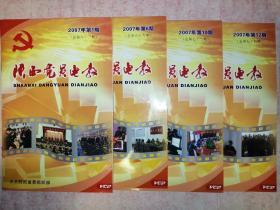 陕西党员电教VCD    (2007年1--6--10--12期)