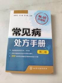 常见病处方手册(第二版 畅销升级版)