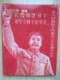 362《中国嘉德2010年秋季狮城收藏-邮品拍卖图录》2010年11月17日.50元