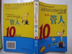 金OK经理级丛书-最棒的管人艺术