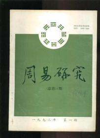 周易研究 1992年 第1期 总第11期(16开)