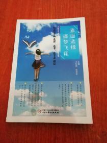 直面选择 逐梦飞翔:给高中生的选课、选考、选专业建议【】