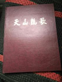天山凯歌-新疆成立30周年画册