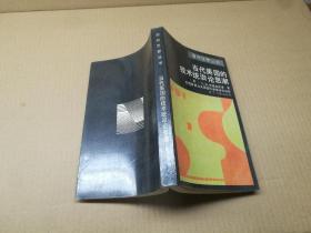 当代美国的技术统治论思潮(面向未来丛书)