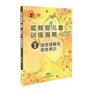 孤独症儿童训练指南:活动指引.2,语言理解和语言表达 9787830082017