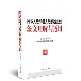 中华人民共和国人民法院组织法条文理解与适用