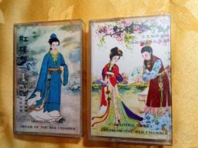 磁带         越剧 红楼梦  (  徐玉兰、王文娟等演唱)      第一   ·  第三集    2盘