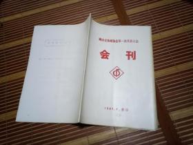 湖南省集邮协会第一次代表大会会刊