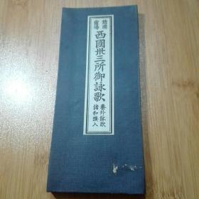 西国三十三所御咏歌  诸国灵场  番外泳歌诸和赞人 和刻本  昭和41年1926年版