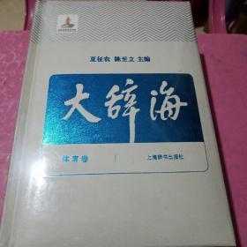 大辞海23(体育卷)