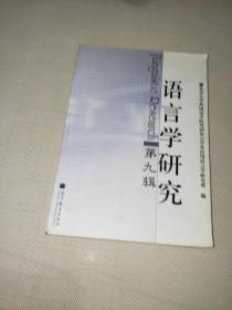 语言学研究(第九辑)