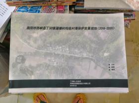 南阳市西峡县丁河镇蒲塘村传统村落保护发展规划(2018-2035)
