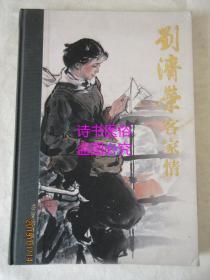 刘济荣客家情——刘济荣签赠本