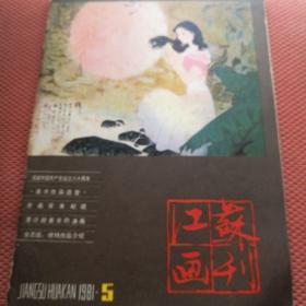 江苏画刊1981--5